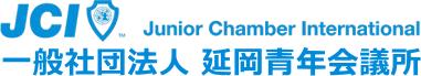 一般社団法人 延岡青年会議所 公式ホームページ